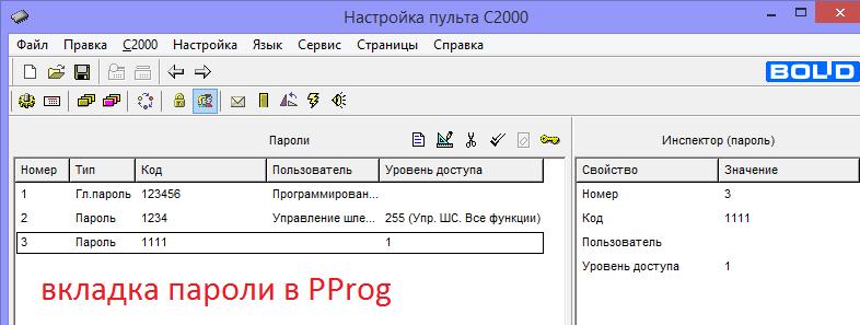 пароль 123456 в программе
