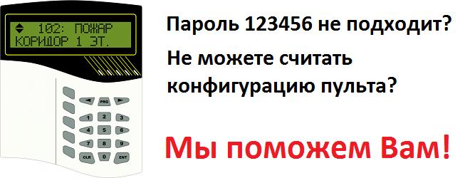 Сбросим пароль от с2000м