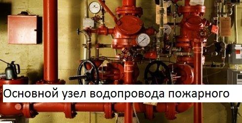 Основной узел противопожарного водопровода